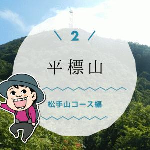 平標山を松手山コースから周回単独登山(2)松手山
