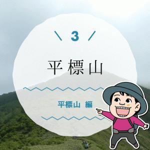 平標山を松手山コースから周回単独登山(3)平標山