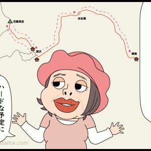 オバちゃんたちと山の夕暮れ(3)年齢に合った登山