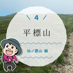 平標山を松手山コースから周回単独登山(4)仙ノ倉山