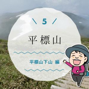 平標山を松手山コースから周回単独登山(5)平標山の家