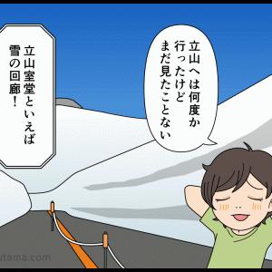 登山あるある(079)テレビ中継