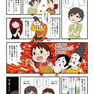 紅葉と登山(2)紅葉狩り