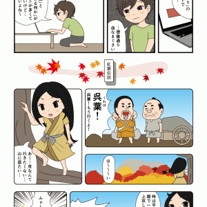 紅葉と登山(3)民話の中での紅葉狩り