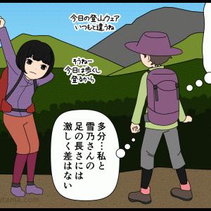 登山あるある(089)ナゼ早い?