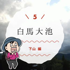 白馬大池でテント泊(5)小蓮華山から下山