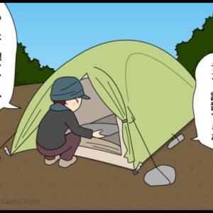登山あるある(095)ぺっちゃんこ