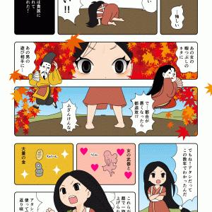 紅葉と登山(12)怒りの紅葉