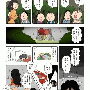紅葉と登山(13)紅葉の野望