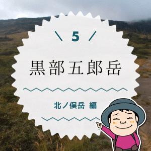 単独テント泊で黒部五郎岳を縦走登山(05)北ノ俣岳