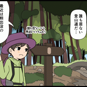 登山あるある(097)私の孤独は?