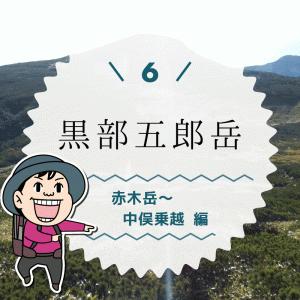 単独テント泊で黒部五郎岳を縦走登山(06)中俣乗越