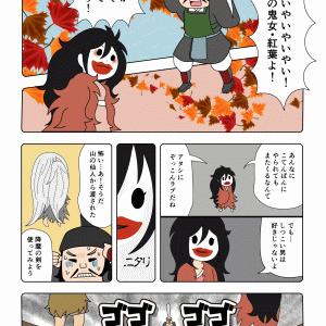 紅葉と登山(終)紅葉狩り
