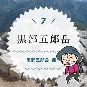 単独テント泊で黒部五郎岳を縦走登山(07)黒部五郎岳