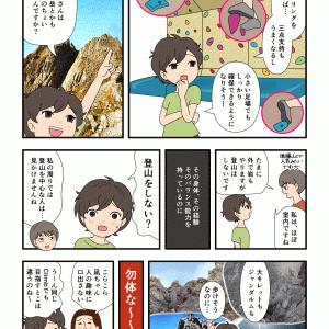 登山者とボルダリング(06)登らないの?