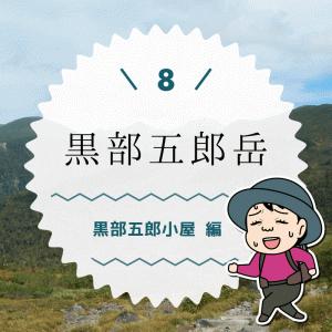 単独テント泊で黒部五郎岳を縦走登山(08)黒部五郎小舎