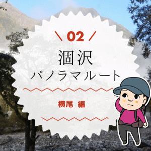 涸沢で単独テント泊&パノラマルート下山(2)横尾大橋