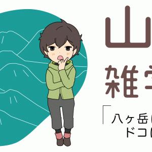 山の雑学(006)八ヶ岳はドコにあるの?