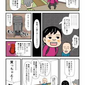 単独テント泊のスベテ(13)テント泊用ザックを購入!