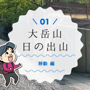 日帰り単独縦走で大岳山〜日の出山(1)移動編
