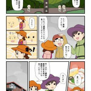 初心の登山(63)花より団子