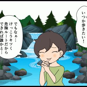 憧れの登山コース