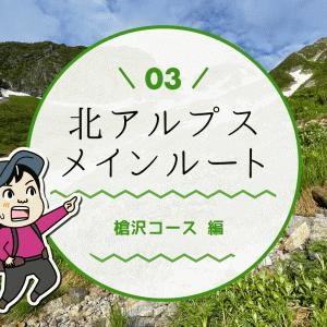 北アルプスメインルートをテント泊(3)槍沢コース