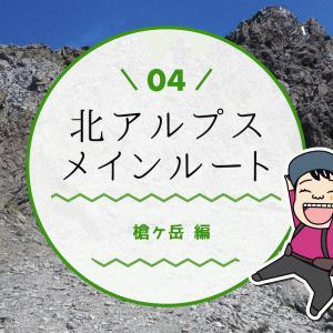 北アルプスメインルートをテント泊(4)槍ヶ岳