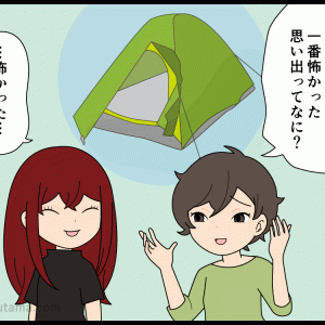 テント泊での怖い思い出