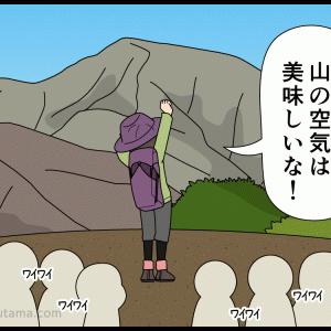 山で敏感になっている嗅覚が