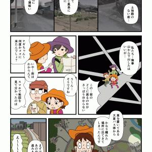 初心の登山(83)ココは…どこ?