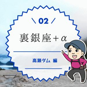 鈍足・単独・テント泊が歩く裏銀座縦走(02)高瀬ダム