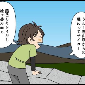 登山あるある(024)登山カップル