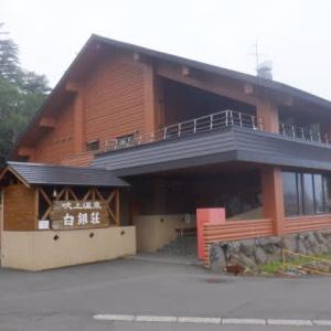 2020北海道大雪山系・十勝山系ツアー:3日目吹上温泉~十勝岳