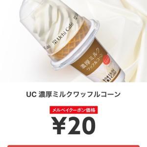 メルカリで20円、濃厚ミルクワッフルコーンいただきました!