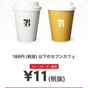 メルカリで11円、ホットラテをいただきました!