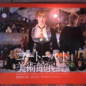 コートールド美術館展✳︎東京都美術館