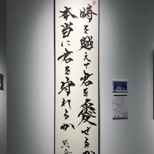 <チャリティアート展>~紫舟が表現する詩集(うた)の世界~ Feel-Love Project*日本橋二号館一階 特設ギャラリー