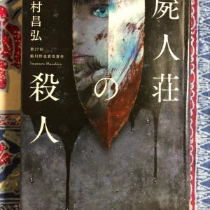 【読了】屍人荘の殺人