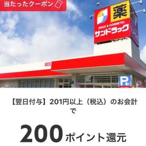 メルカリでサンドラッグ200円クーポンいただきました!