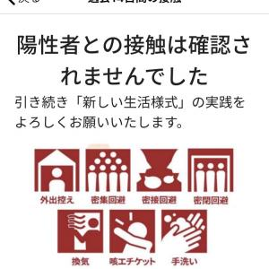 【日記】接触確認アプリ入れてますか(・・?)