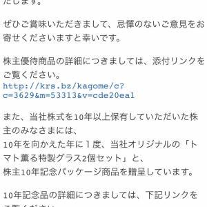 株主優待発送のお知らせ@カゴメ