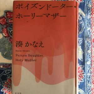 【読了】ポイズンドーター・ホーリーマザー