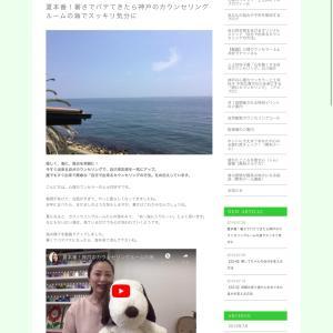 夏本番!カウンセリングルームから海の動画です。