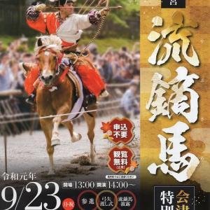 令和元年の「会津まつり」其の五(流鏑馬を観て会津名物を食する)