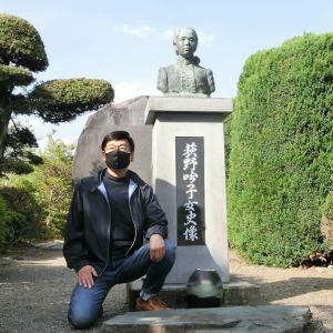 荻野吟子記念館を観る