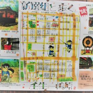 京都新選組の史跡探訪