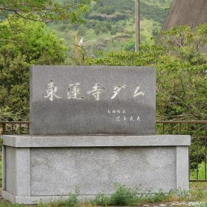 東連寺ダム湖