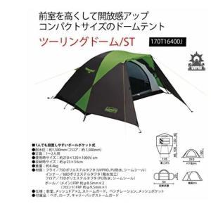 テントの軽量化