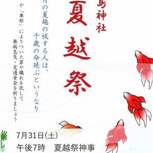 三島神社 夏越祭